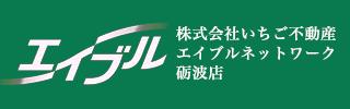 株式会社いちご不動産エイブルネットワーク砺波店