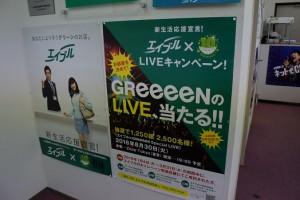エイブル×GReeeeN LIVE キャンペーン