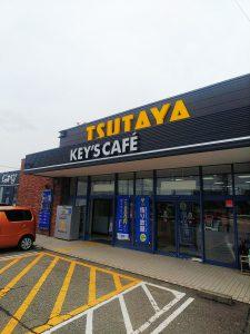 TSUTAYA砺波店