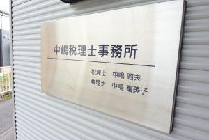 税理士 中嶋昭夫 税理士 中嶋富美子