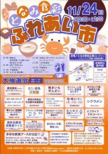 となみ食祭ふれあい市今年も盛況に開催される!!