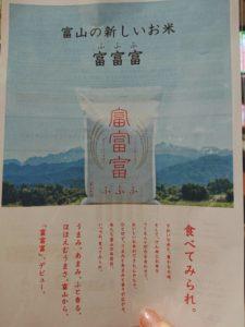 「富富富」で富山県出身者を応援!!娘からの連絡。。。。☆彡