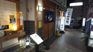 都寿し 砺波駅前(寿司と割烹)