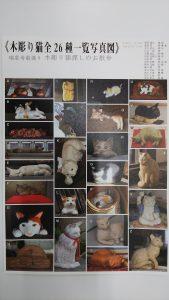 木彫り猫全26種一覧写真図