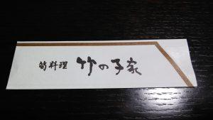 西田の筍料理「竹の子家」旬のもの・・・