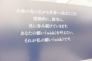志学スクールWish