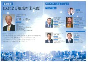 DX 近未来シンポジュウム「DXによる地域の未来像」開催される☆彡