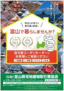 富山で暮らしませんか?空き家コーディネーターにお気軽にご相談下さい。