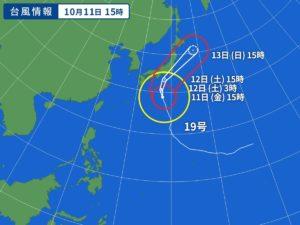 台風19号により来店予約をキャンセルさせて頂きます。