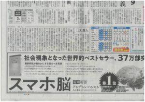 「一言居士」(いちげんこじ)自分の属する分類!!北日本新聞「天地人」