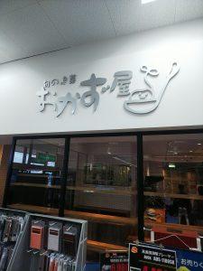 TSUTAYA砺波店おかず屋