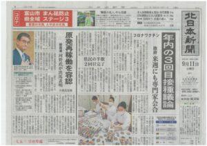 砺波市 新型コロナワクチン接種実施中「沈黙と配慮」が目に映る☆彡
