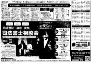 身近な司法書士(法律家)!!富山県司法書士会も「空家問題」に取り組んでおられます!!