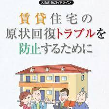 いちご不動産 原状回復 東京ルール