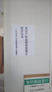 富山県宅建協会 本年度から賃貸不動産管理士講習実施!!