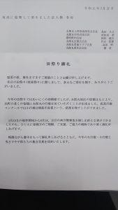 太郎丸上村夜高若連中さまから「田祭り御礼」を頂きました。