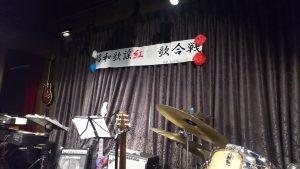 Tonami-Music-Factory「TMF」第1回昭和歌謡紅白歌合戦が熱く開催された!!