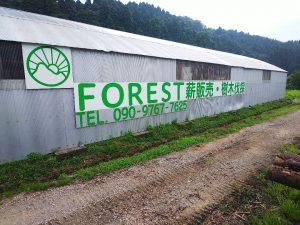 砺波市林業 屋敷林の伐採・玉切り・原木販売・森林伐採・薪(まき)「フォレスト」