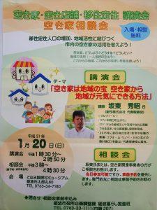 空き家相談会開催 砺波市役所主催