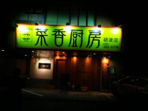 菜香厨房砺波店 砺波駅前の中華料理店