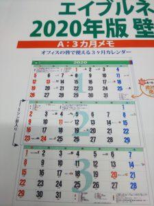 エイブル砺波店カレンダー 今年も発注の季節となりました。