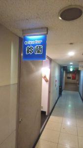 「鈴蘭」和SpaBar砺波駅前エスポワール16ビル3階☆彡