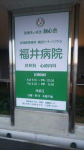 福井病院でインフルエンザワクチン接種!!