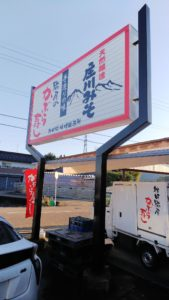 紺田麹屋のかぶらずし!!砺波市「紺田糀・味噌醸造所」