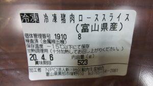 にいかわジビエ NPO法人新川地区獣肉生産組合から仕入れました!!