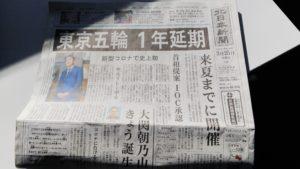 東京五輪・パラリンピックを延期・延期は史上初!!