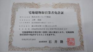宅地建物取引業 免許更新しました。。。!!