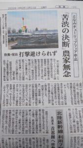 【開催中止決定:2020となみチューリップフェア】無料開放!!