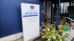 塩崎税理士事務所 砺波市豊町 訪問しました!!「税務会計事務所」