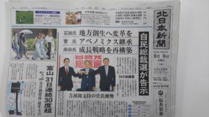 自民党総裁選挙 富山県知事選挙 砺波市長選挙 この時期こそ政治に向き合おう!!