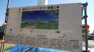 砺波チューリップ公園 新タワー建設中 令和3年旧タワー見納め「ツインタワー」!!
