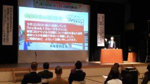 「ライフプランセミナー」2020砺波会場開催される 砺波市文化会館多目的ホールにて!!