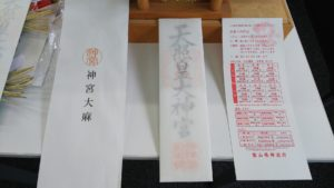太郎丸八幡宮氏子 神棚に祭るお神札(おふだ)「神宮大麻」(じんぐうたいま)「家・会社のお守り」