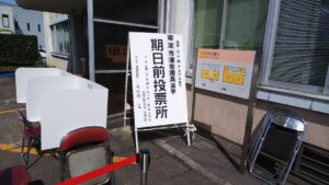 砺波市議会議員選挙 期日前投票に行きましょう☆彡今日、明日は晴れ☀です!!