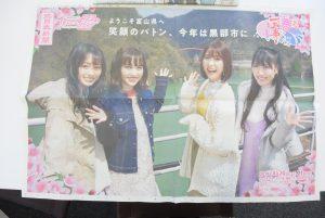 4月20日北日本新聞朝刊