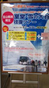 室堂・雪の大谷往復ツアー「地元で遊ぼう!!県内日帰りツアーキャンペーン☆彡」