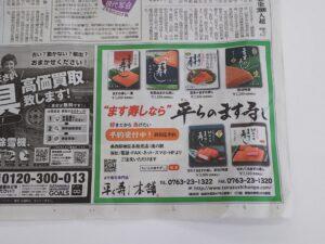 「平ら寿し本舗」 好きだから食べたい あげたい☆彡地元ます寿司専門店!!切れてるますの寿し