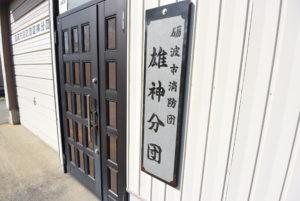 庄川方面隊 雄神分団 屯所 に据えられた石材の意味!!役割の継承。