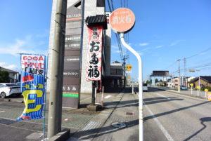 「お多福」砺波 麺喰処 55年もの長きに渡り!!