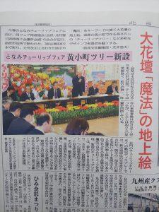 北日本新聞23日朝刊