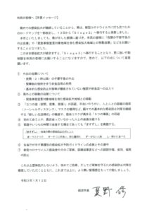 令和3年1月12日 夏野砺波市長からのメッセージ!!