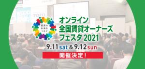 エイブル砺波店 オンライン全国賃貸オーナーズフェスタ2021開催のお知らせ☆彡