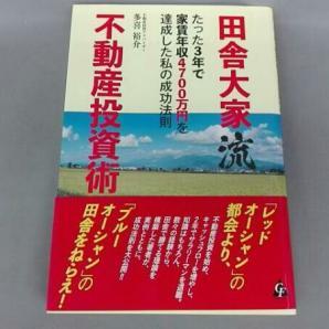多喜裕介氏2冊目執筆 田舎大家流「新築×loT」不動産投資術