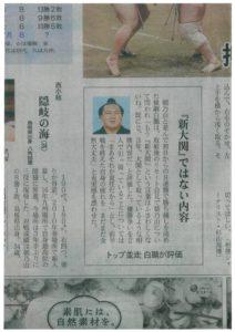 横綱の風格 トップ並走 白鵬が「新大関朝乃山」を評価!!