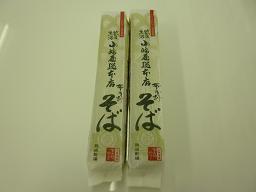 勇崎様蕎麦