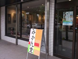 ギャラリー&教室『みかん堂』OPEN!